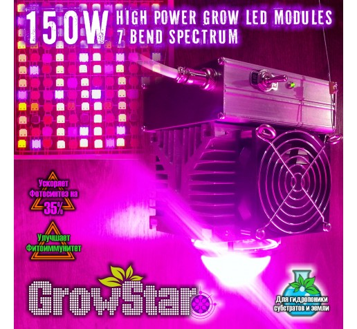 Grow LED Lamp 150 W 7 BS фото