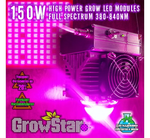 Grow LED Lamp 150 W FS 380-840nm фото