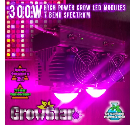 Grow LED Lamp 300 W (2X150W) 7 BS фото