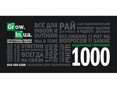 Подарочный Сертификат на 1000грн купить в Украине фото
