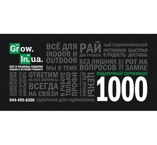 Подарочный Сертификат на 1000грн фото