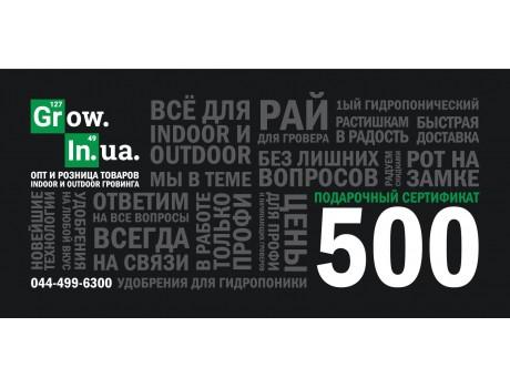 Подарочный Сертификат на 500грн купить в Украине фото