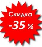 ЧИСТАЯ ОРГАНИКА - СО ВКУСНОЙ СКИДКОЙ 35%!!!