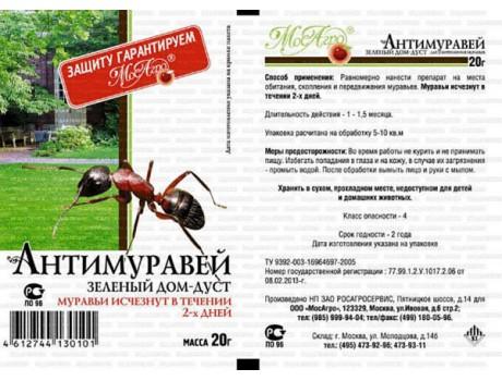 Антимуравей 20г купить в Украине фото