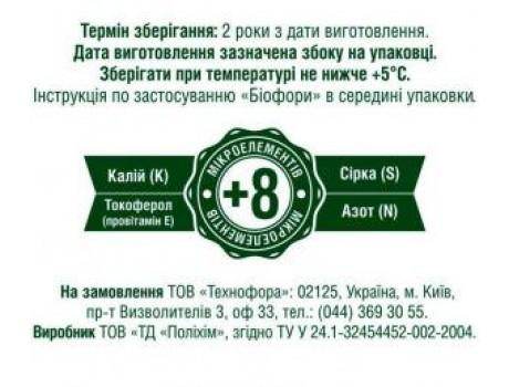 Биофора 30мл купить в Украине фото