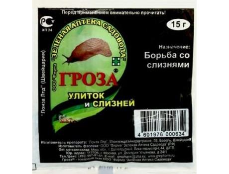 Гроза 15г купить в Украине фото