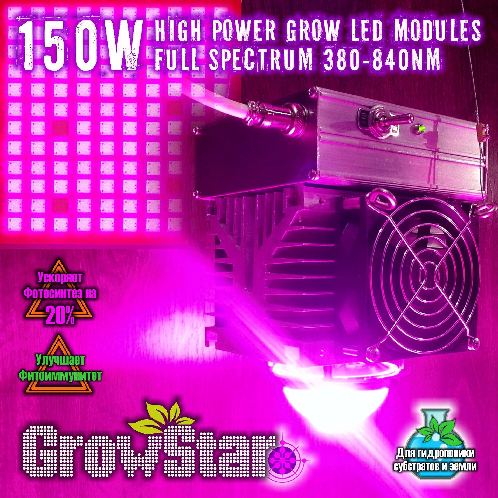 N➊ Grow LED Lamp 150 W FS 380-840nm купить в Украине, цена